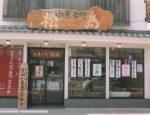 松島製菓店舗外観