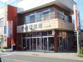 片山機械店店舗