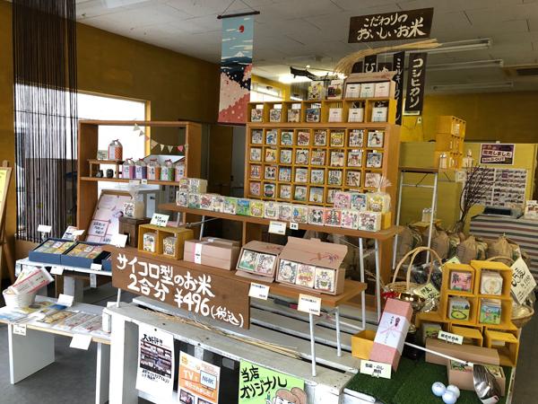 米のあおき店内写真