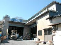 大築窯炉工業店舗