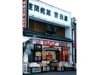 店舗外観-笠間稲荷神社正門斜め前。蒸気が目印。
